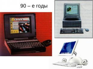 90 – е годы