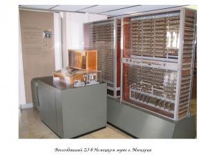 Воссозданный Z3 в Немецком музее г. Мюнхена