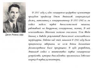 В 1937 году к идее электронно-цифрового компьютера приходит профессор Джон Атана