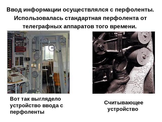 Ввод информации осуществлялся с перфоленты. Использовалась стандартная перфолента от телеграфных аппаратов того времени. Вот так выглядело устройство ввода с перфоленты Считывающее устройство
