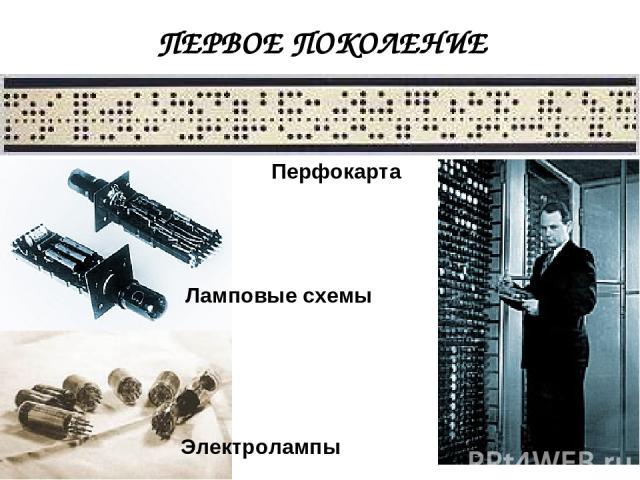 ПЕРВОЕ ПОКОЛЕНИЕ Электролампы Ламповые схемы Перфокарта