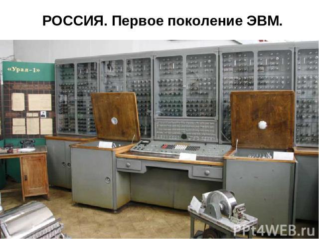 РОССИЯ. Первое поколение ЭВМ.