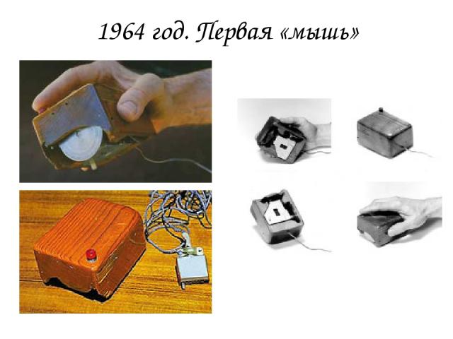 1964 год. Первая «мышь»