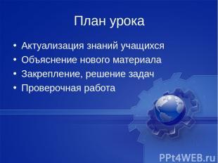 Актуализация знаний учащихся Актуализация знаний учащихся Объяснение нового мате