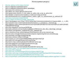 http://pc-azbuka.ru/chto-takoe-internet/ http://pc-azbuka.ru/chto-takoe-internet