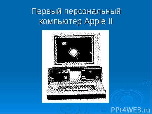 Первый персональный компьютер Apple II