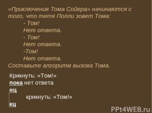 «Приключения Тома Сойера» начинаются с того, что тетя Полли зовет Тома: - Том! Н