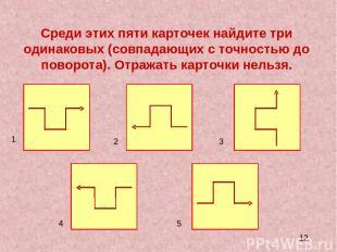Среди этих пяти карточек найдите три одинаковых (совпадающих с точностью до пово