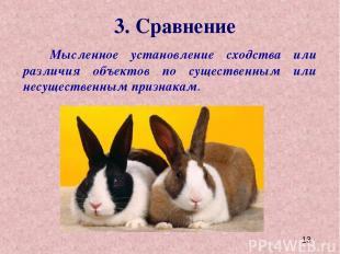 3. Сравнение Мысленное установление сходства или различия объектов по существенн