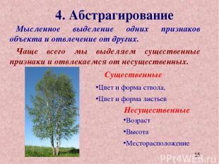 4. Абстрагирование Мысленное выделение одних признаков объекта и отвлечение от д