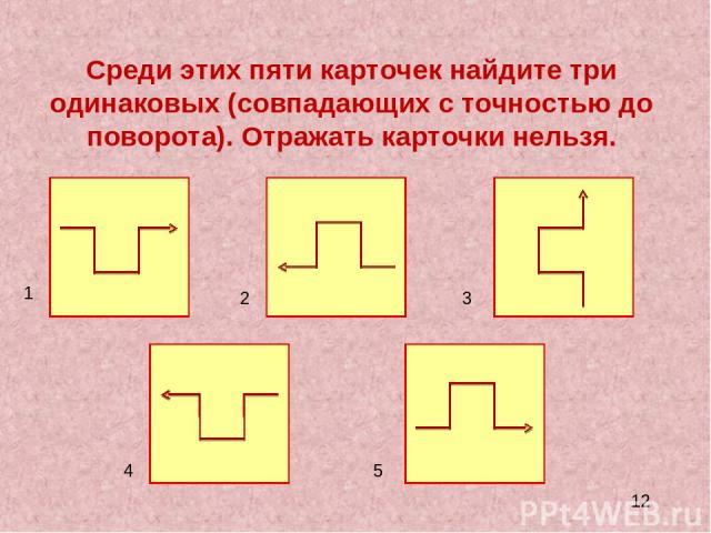 Среди этих пяти карточек найдите три одинаковых (совпадающих с точностью до поворота). Отражать карточки нельзя. 1 2 3 4 5