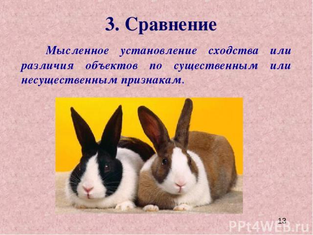 3. Сравнение Мысленное установление сходства или различия объектов по существенным или несущественным признакам.
