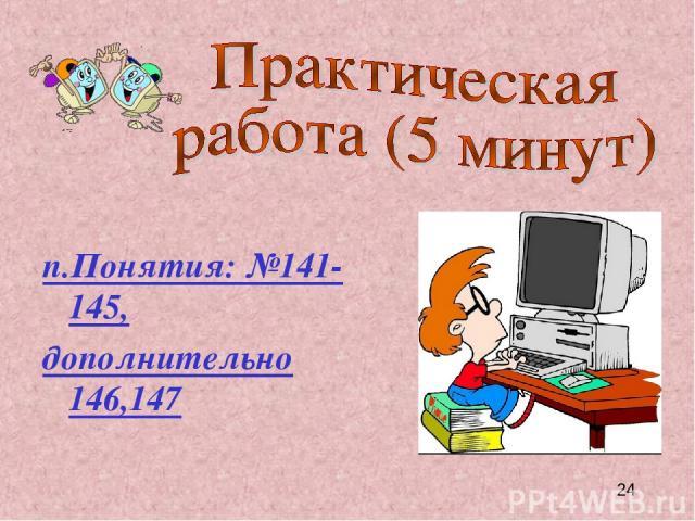 п.Понятия: №141-145, дополнительно 146,147