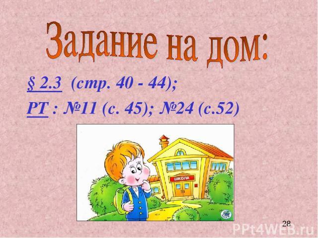 § 2.3 (стр. 40 - 44); РТ : №11 (с. 45); №24 (с.52)