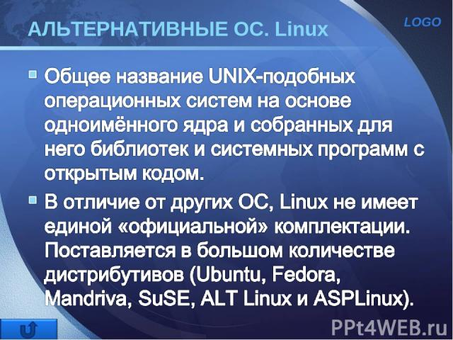 АЛЬТЕРНАТИВНЫЕ ОС. Linux LOGO