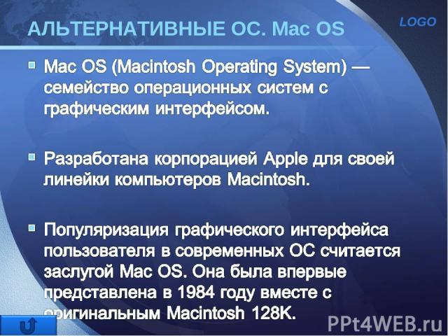 АЛЬТЕРНАТИВНЫЕ ОС. Mac OS LOGO