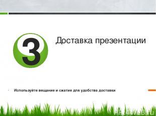 3 Доставка презентации Используйте вещание и сжатие для удобства доставки