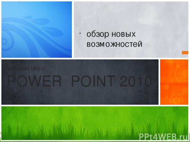 обзор новых возможностей знакомство с POWER POINT 2010 Образец подзаголовка Эта презентация демонстрирует новые возможности PowerPoint. Ее рекомендуется просматривать в режиме показа слайдов. Эти слайды должны дать вам представление о том, какие эфф…