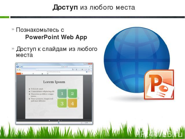 Познакомьтесь с PowerPoint Web App Доступ к слайдам из любого места Доступ из любого места
