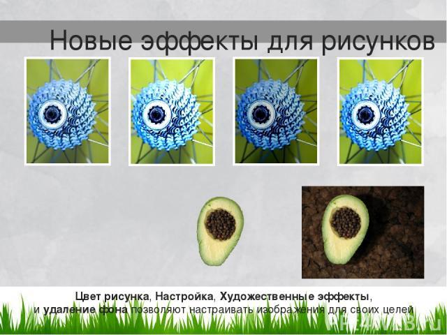 Цвет рисунка, Настройка, Художественные эффекты, и удаление фона позволяют настраивать изображения для своих целей Новые эффекты для рисунков Образец заголовка