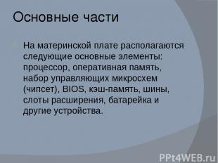 Основные части На материнской плате располагаются следующие основные элементы: п