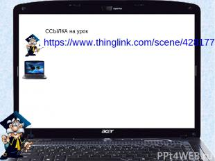 https://www.thinglink.com/scene/428177728777224192#tlsite ССЫЛКА на урок