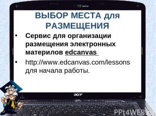 ВЫБОР МЕСТА для РАЗМЕЩЕНИЯ Сервис для организации размещения электронных материл