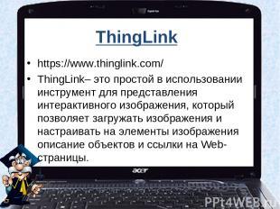 ThingLink https://www.thinglink.com/ ThingLink– это простой в использовании инст