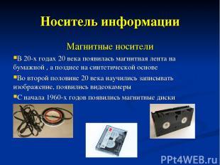 Носитель информации Магнитные носители В 20-х годах 20 века появилась магнитная