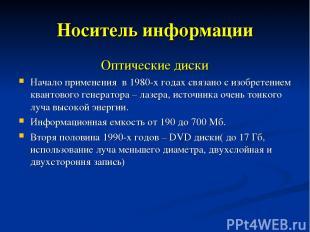 Носитель информации Оптические диски Начало применения в 1980-х годах связано с
