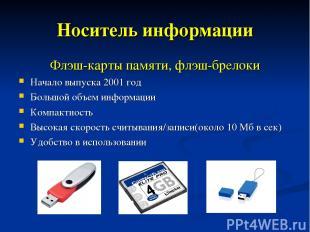 Носитель информации Флэш-карты памяти, флэш-брелоки Начало выпуска 2001 год Боль