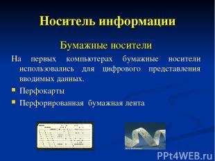 Носитель информации Бумажные носители На первых компьютерах бумажные носители ис