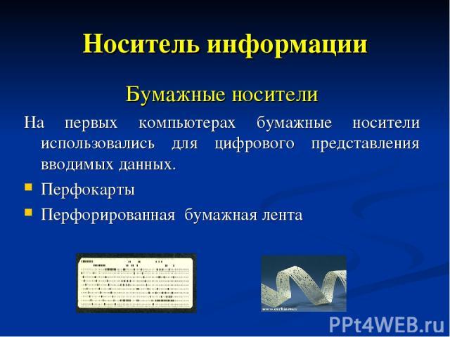 Носитель информации Бумажные носители На первых компьютерах бумажные носители использовались для цифрового представления вводимых данных. Перфокарты Перфорированная бумажная лента