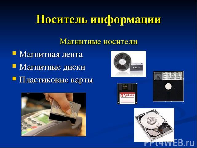 Носитель информации Магнитные носители Магнитная лента Магнитные диски Пластиковые карты