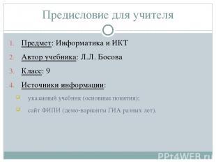 Предмет: Информатика и ИКТ Автор учебника: Л.Л. Босова Класс: 9 Источники информ