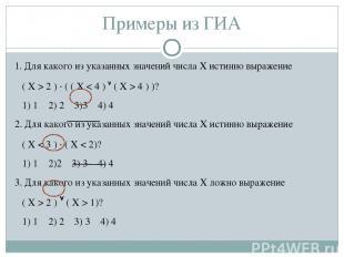 1. Для какого из указанных значений числа X истинно выражение ( X > 2 ) ∙ ( ( X