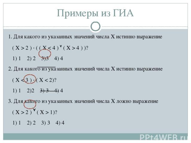 1. Для какого из указанных значений числа X истинно выражение ( X > 2 ) ∙ ( ( X < 4 ) ( X > 4 ) )? 1) 1 2) 2 3)3 4) 4 2. Для какого из указанных значений числа X истинно выражение ( X < 3 ) ∙ ( X < 2)? 1) 1 2)2 3) 3 4) 4 3. Для какого из указанных з…