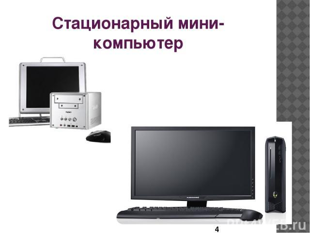 Стационарный мини-компьютер