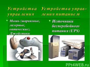 Устройства управления Мышь (шариковые, лазерные, оптические), Джойстики Устройст