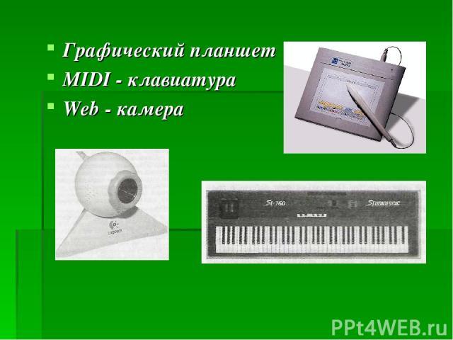 Графический планшет MIDI - клавиатура Web - камера
