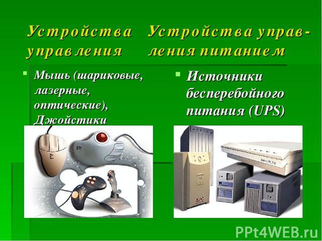 Устройства управления Мышь (шариковые, лазерные, оптические), Джойстики Устройства управ-ления питанием Источники бесперебойного питания (UPS)
