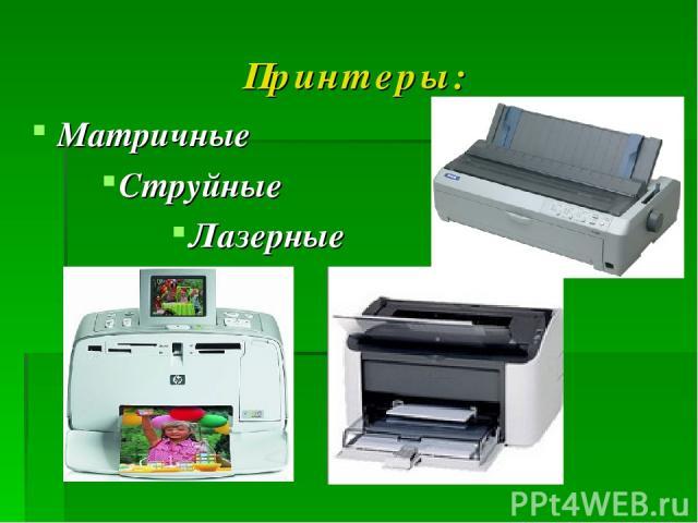 Принтеры: Матричные Струйные Лазерные
