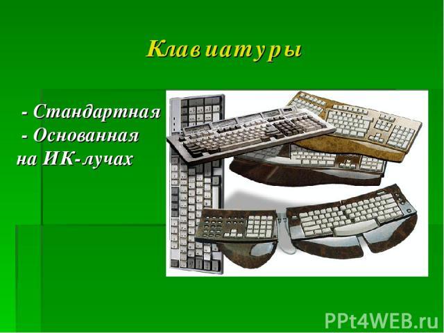 Клавиатуры - Стандартная - Основанная на ИК-лучах