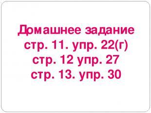 Домашнее задание стр. 11. упр. 22(г) стр. 12 упр. 27 стр. 13. упр. 30