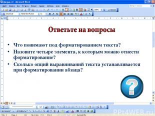 Что понимают под форматированием текста? Назовите четыре элемента, к которым мож