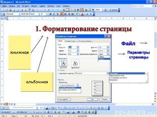 Файл Параметры страницы