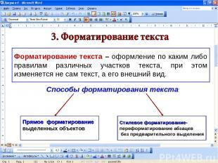 Форматирование текста – оформление по каким либо правилам различных участков тек