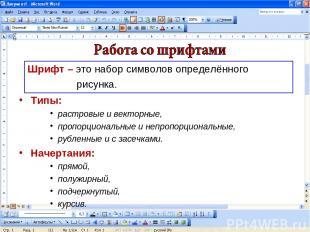 Шрифт – это набор символов определённого рисунка. Типы: растровые и векторные, п