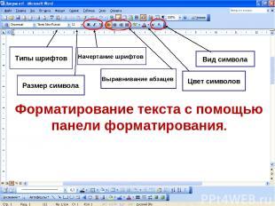 Форматирование текста с помощью панели форматирования. Типы шрифтов Размер симво