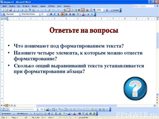 Что понимают под форматированием текста? Назовите четыре элемента, к которым можно отнести форматирование? Сколько опций выравниваний текста устанавливается при форматировании абзаца?